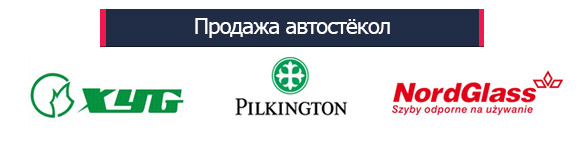 Автостекла XYG, Pilkington, Nordglass